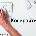 Копирайтинг: Какво представлява и защо е важен за бизнеса?
