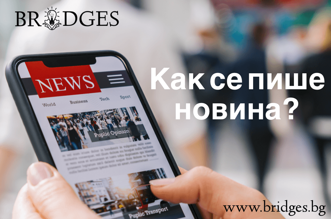 новина