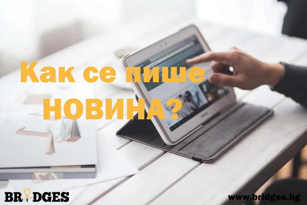 kak-se-pishe-novina-1024x683-1
